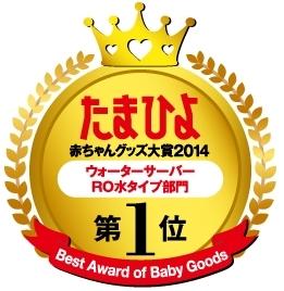 『メチャカルシリーズ』がたまひよ赤ちゃんグッズ大賞2015で第1位に選ばれました!