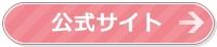 Chicco (キッコ)公式サイト