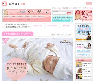 O-BABY.net直営店